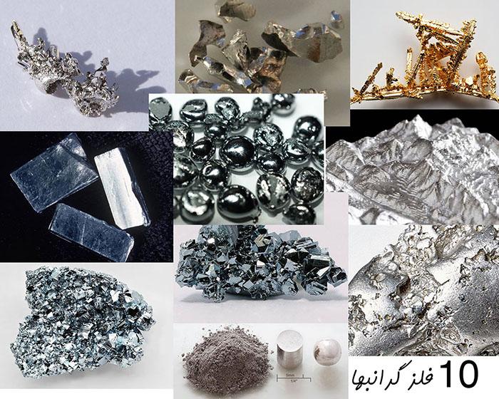 10 فلز گران قیمت